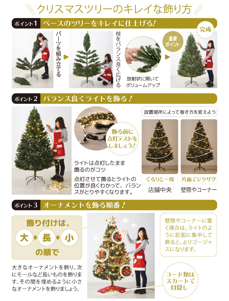 ①ツリーの飾り方